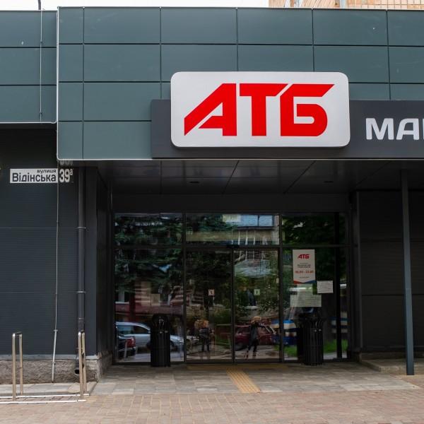 Мережа магазинів «АТБ» в м. Рівне, вул. Віденська, 55