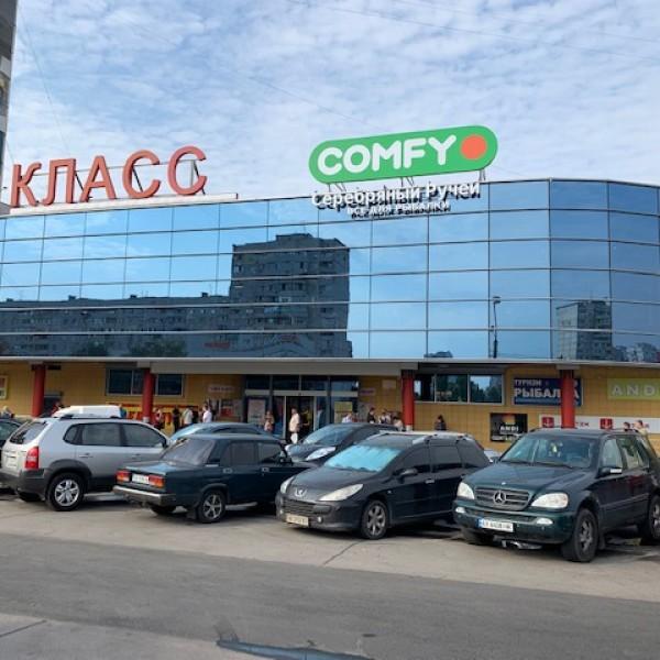 Мережа магазинів «Комфі» в м. Харьків, Людвіга Свободи, 43