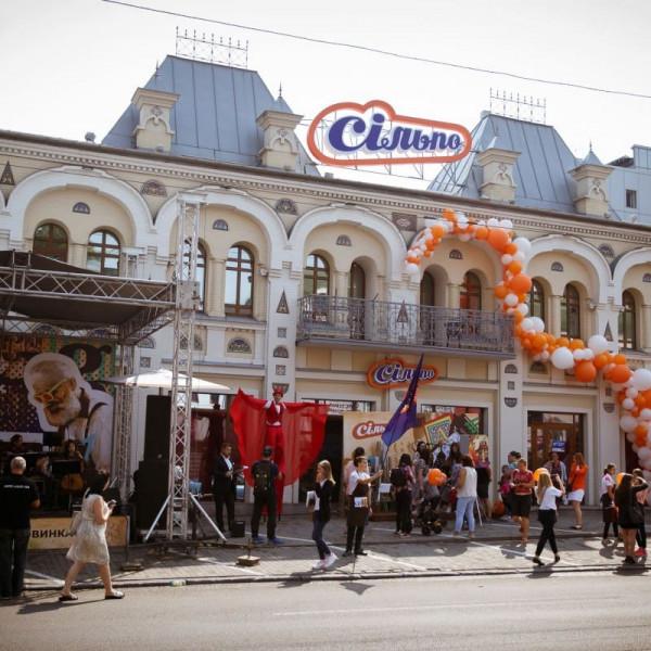 Мережа магазинів «Сільпо» в м. Дніпро, вул. Андрія Фабра, 7